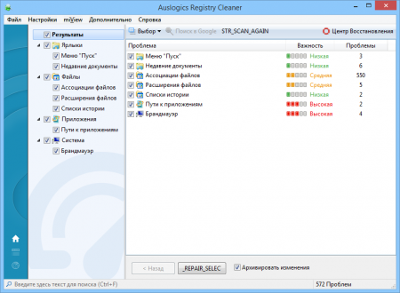 Auslogics Registry Cleaner Русская версия