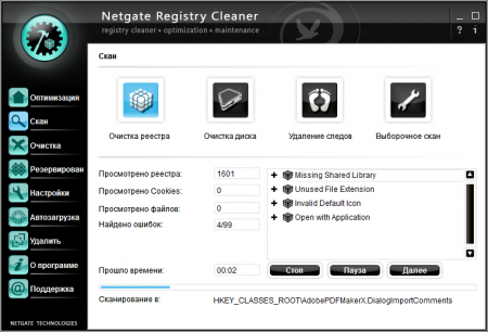 NETGATE Registry Cleaner Русская версия