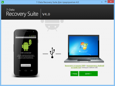 7-Data Recovery Android
