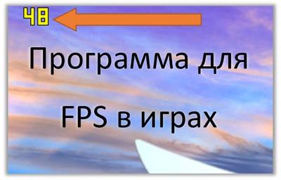 Программа FPS в играх
