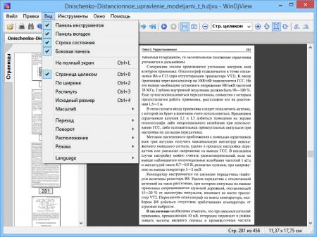 Djvu Reader для Windows 7