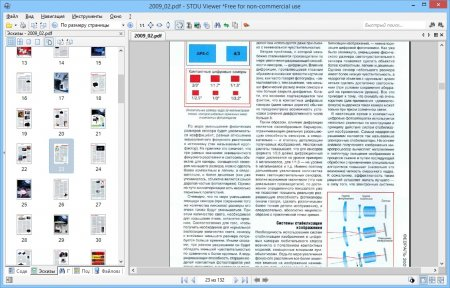 STDU Viewer Русская версия
