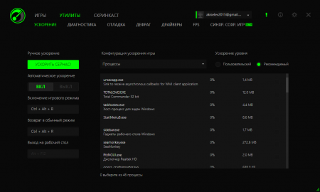 Razer Game Booster Русская версия