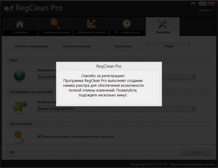 Лицензионный ключ Regclean Pro