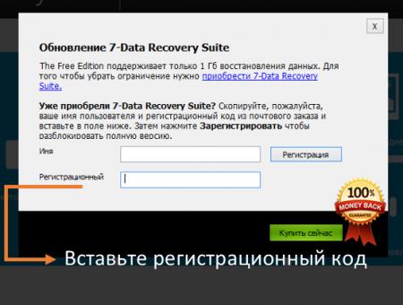 Скачать 7-Data Recovery