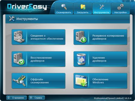DriverEasy Русификатор