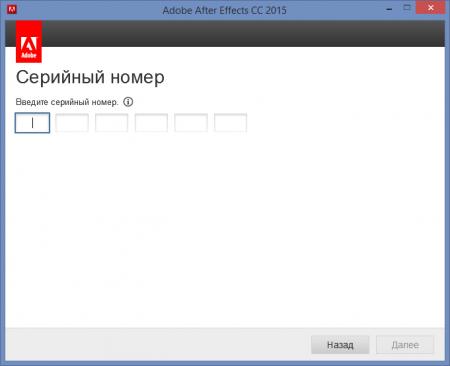 Серийный номер Adobe After Effects CC
