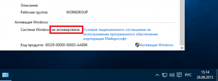 Активация Windows 10