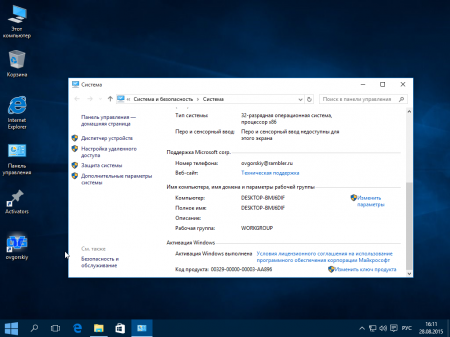 Лицензия Windows 10