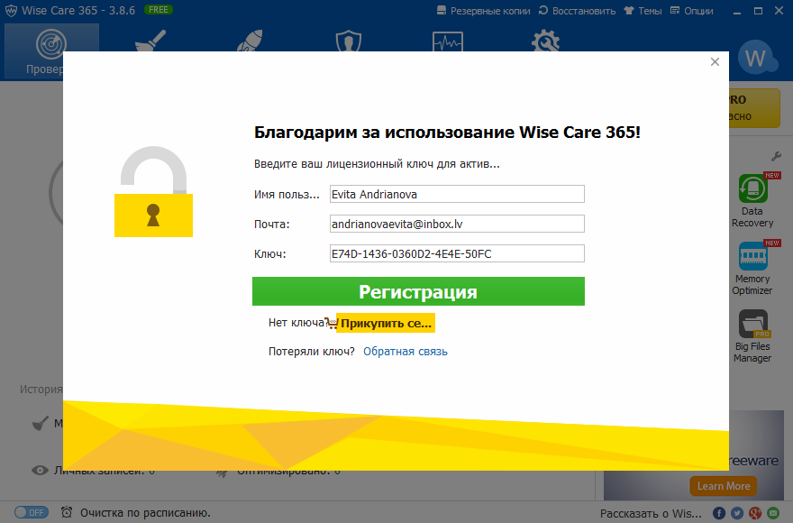 descargar wise care 365 portable