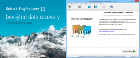 EasyRecovery 11