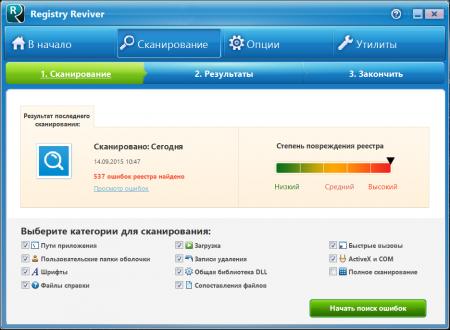 Лицензия Registry Reviver