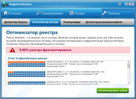 Код лицензии Registry Reviver