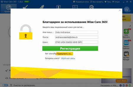Код активации Wise Care 365 Pro