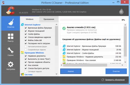 Программа для чистки компьютера CCleaner
