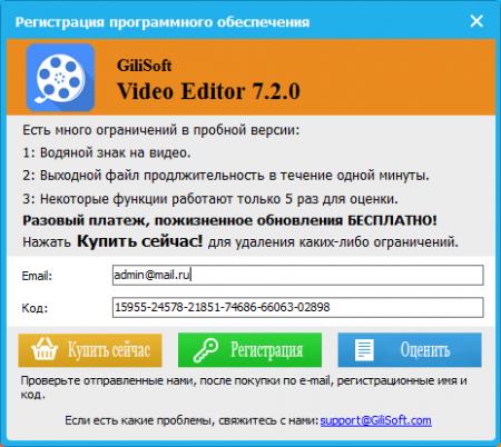 Gilisoft Video Editor на русском
