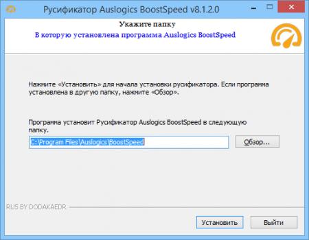 Скачать русификатор AusLogics BoostSpeed 10