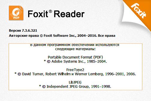 FOXIT READER 6 1 1031 RUS СКАЧАТЬ БЕСПЛАТНО