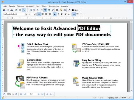 Foxit PDF Editor Русская версия