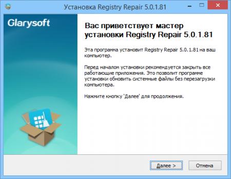 Registry Repair Код лицензии
