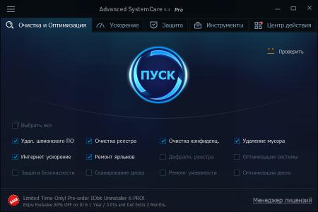 Advanced SystemCare Pro + Лицензионный ключ