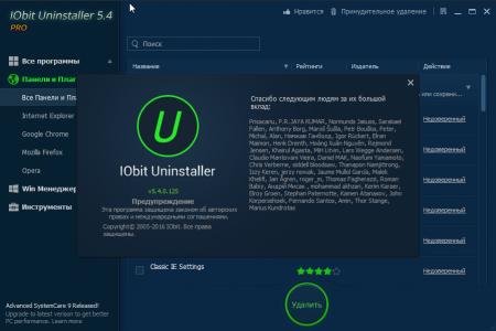 Iobit Uninstaller код активации