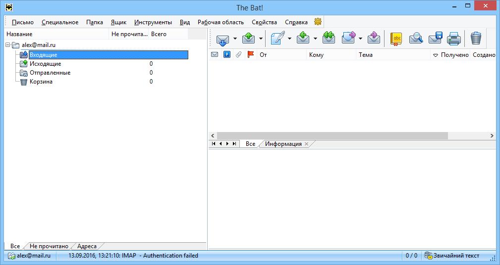 The bat! Pro 8. 8. 2 + ключ (crack) [русская версия] » vipmolik. Net.