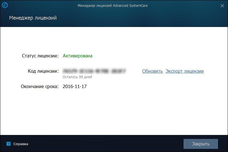 русская версия advanced systemcare pro 9 лицензионный ключ
