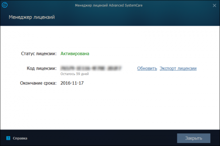 Advanced SystemCare Pro менеджер лицензий
