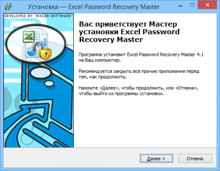 код активации Excel Password Recovery Master
