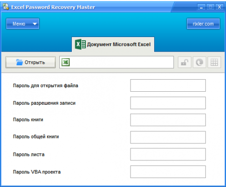 регистрационный код Excel Password Recovery Master