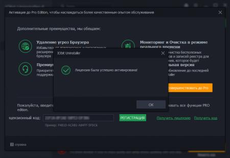 лицензионный ключ IObit Uninstaller