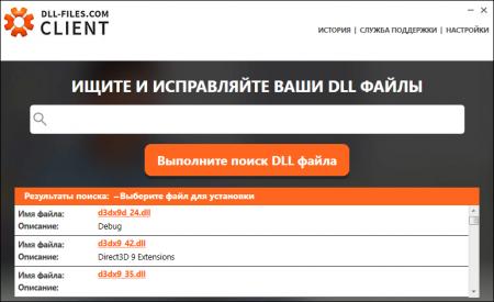 ключ DLL Files Client