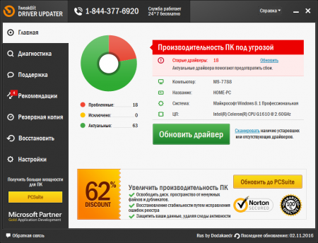 Программа TweakBit Driver Updater