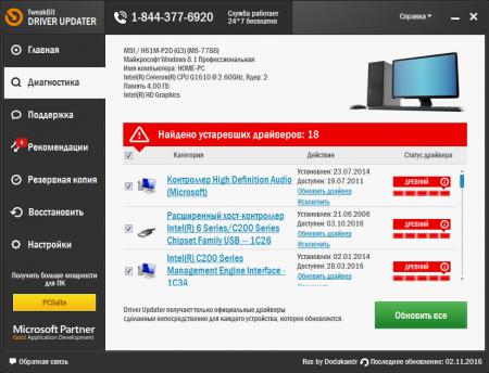 TweakBit Driver Updater Лицензионный ключ