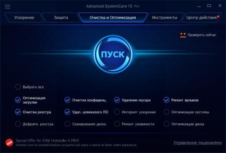 лицензионный ключ SystemCare Pro 10