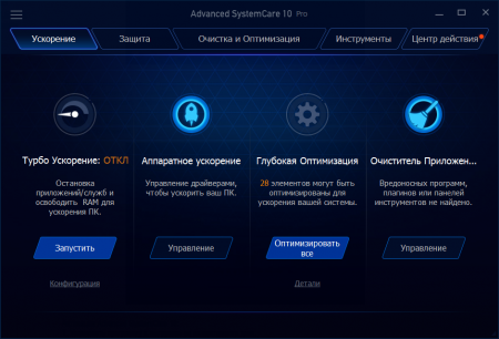 Скачать Advanced SystemCare Pro 10