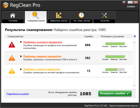 Ключ Regclean Pro