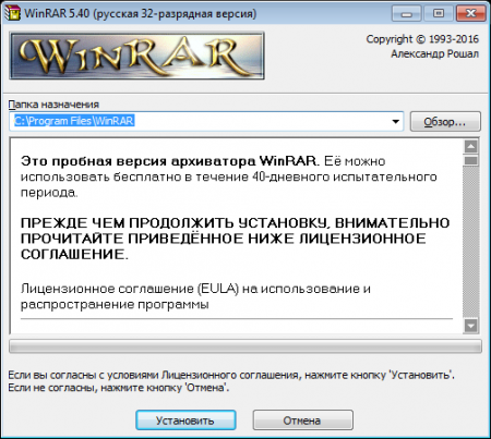 скачать winrar для windows 7