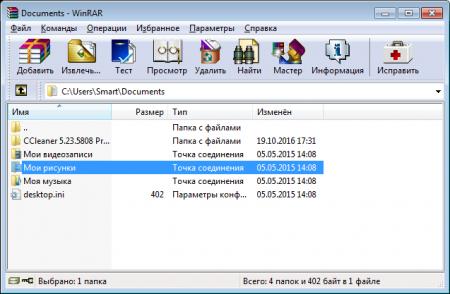 WinRAR ключ