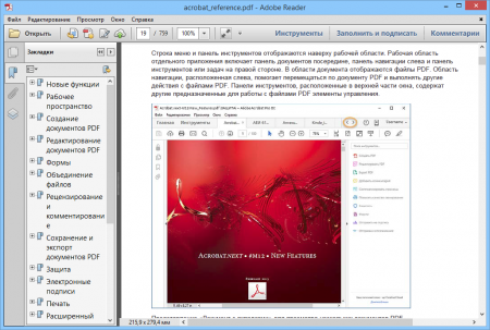 Adobe Reader Русская версия