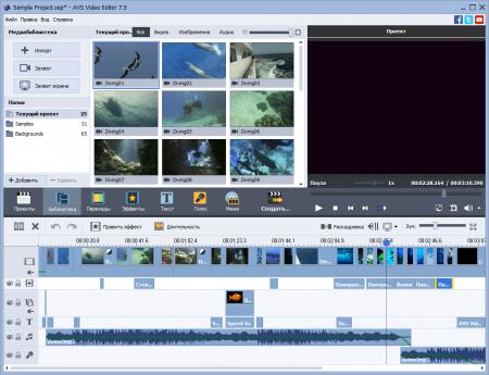 AVS Video Editor русская версия