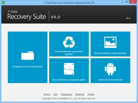 7-Data Recovery Suite Регистрационный код