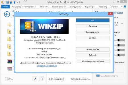 открыть zip файл
