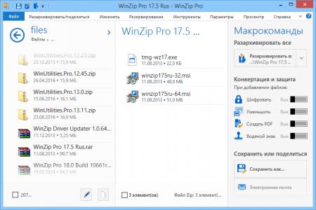 программа zip архиватор