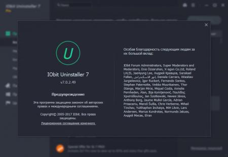IObit Uninstaller 7 ключ