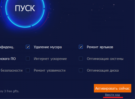 Код активации Advanced SystemCare Pro
