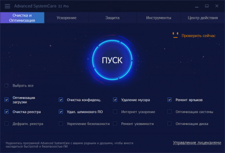 скачать Advanced SystemCare Pro 11