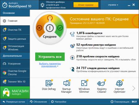 AusLogics BoostSpeed 10 ключ активации
