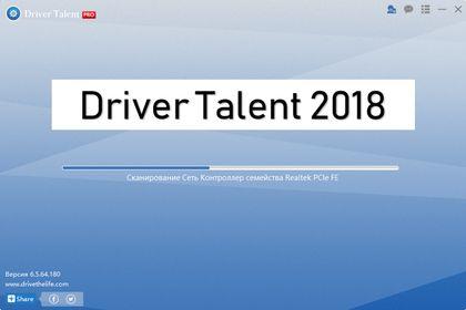 Driver Talent 2018